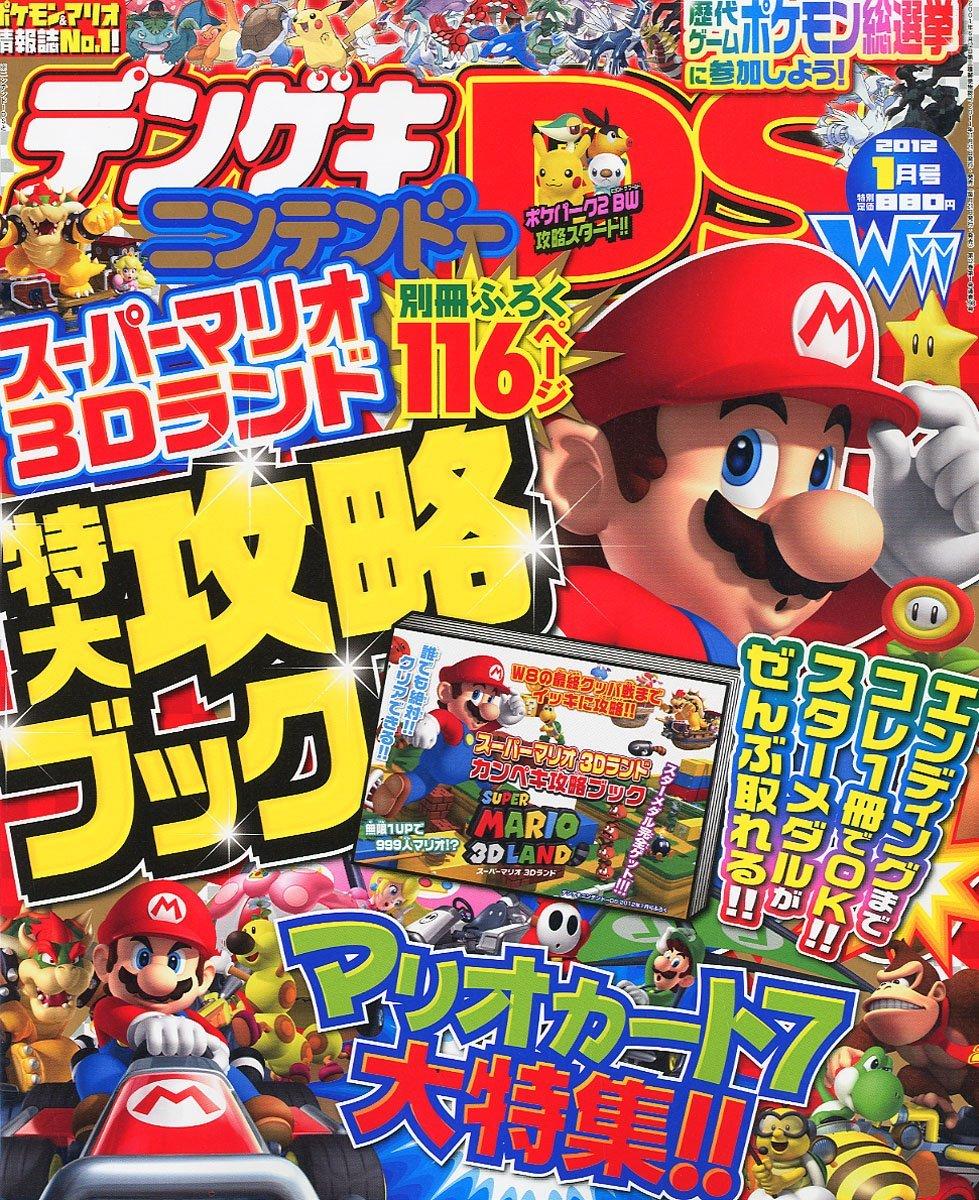 Dengeki Nintendo DS Issue 069 (January 2012)