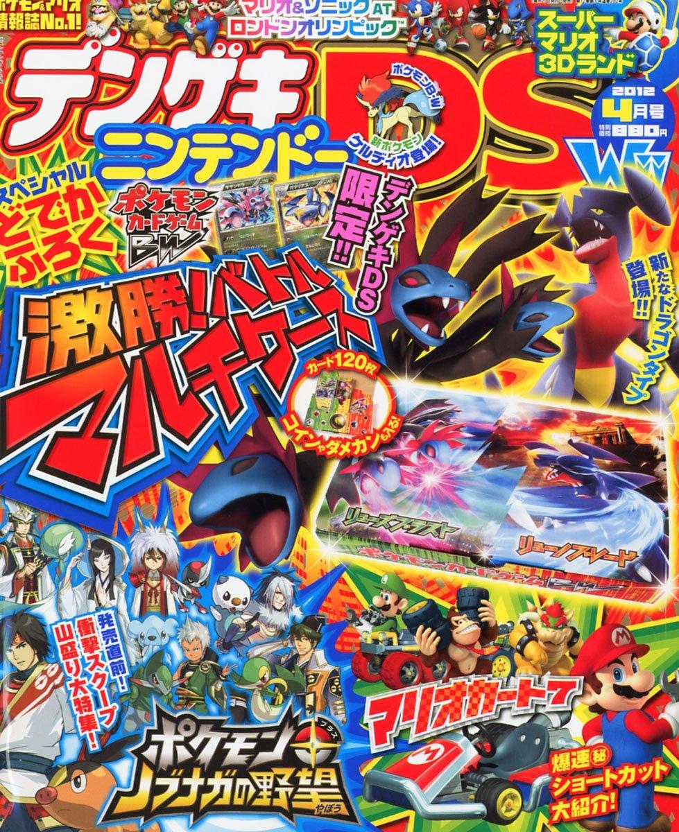 Dengeki Nintendo DS Issue 072 (April 2012)