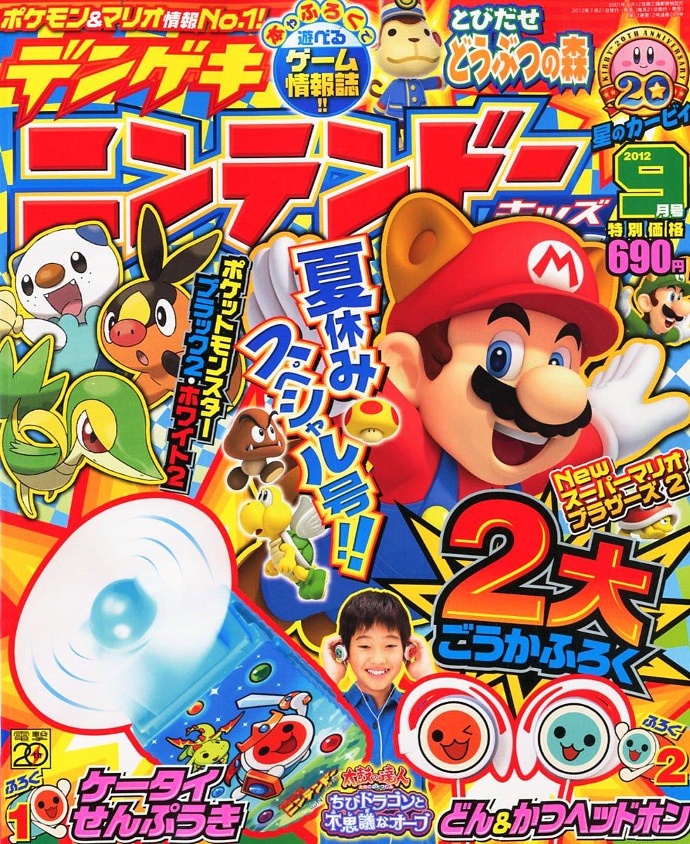 Dengeki Nintendo For Kids Issue 05 (September 2012)