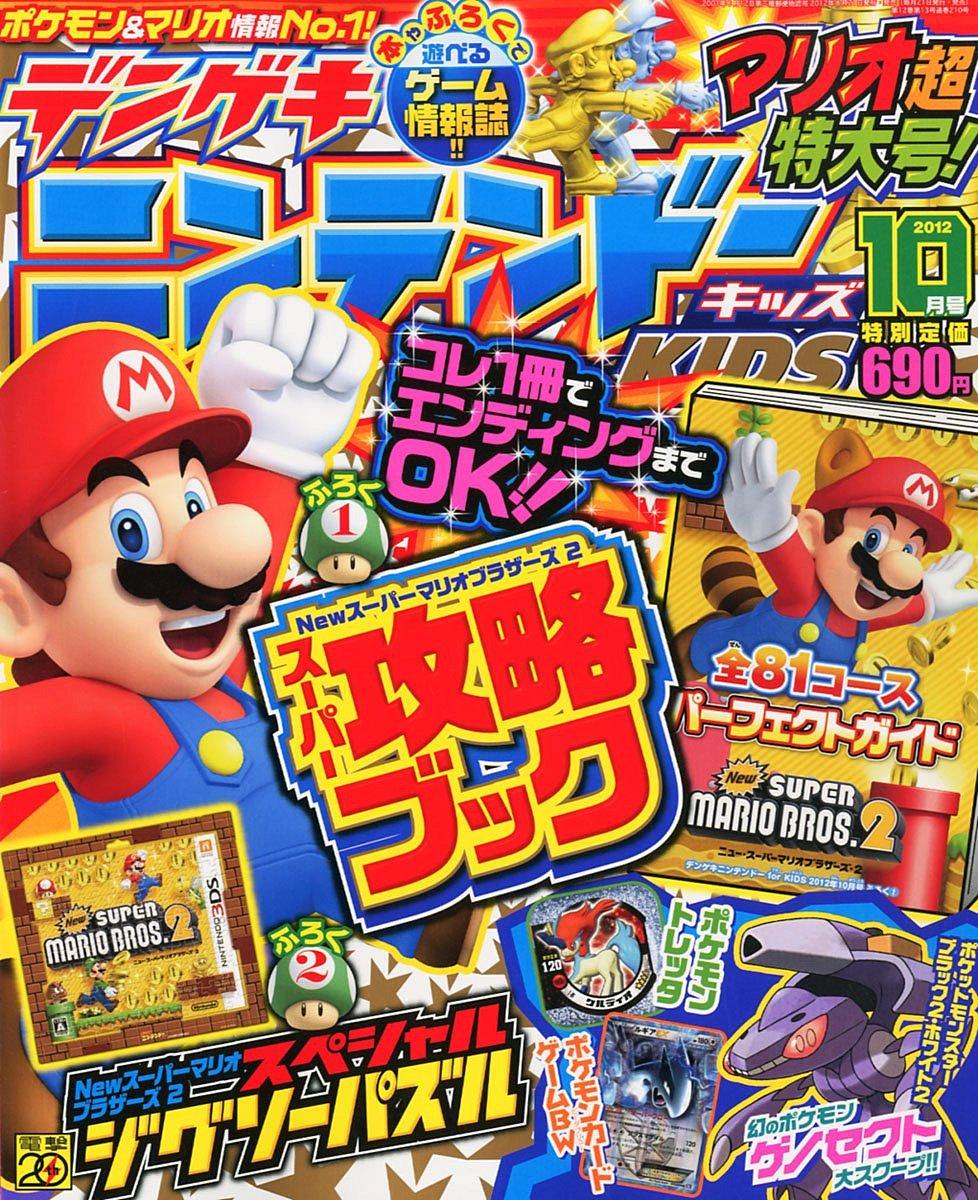 Dengeki Nintendo For Kids Issue 06 (October 2012)