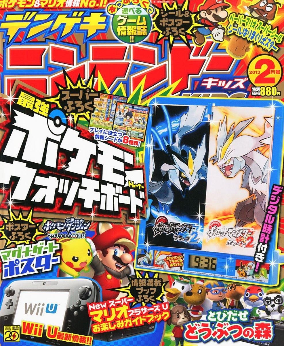 Dengeki Nintendo For Kids Issue 10 (February 2013)