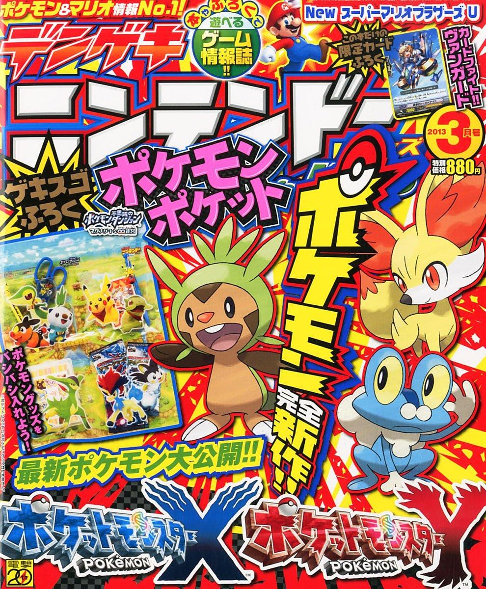 Dengeki Nintendo For Kids Issue 11 (March 2013)