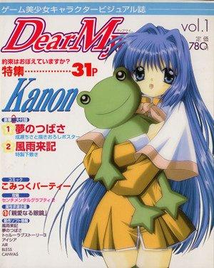 DearMy... Vol.1 (October 2000)