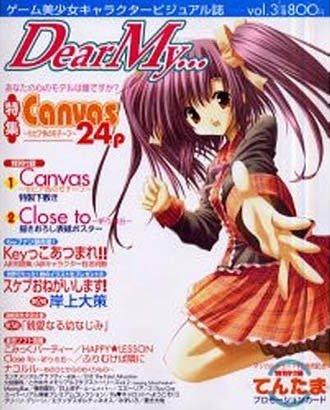 DearMy... Vol.3 (April 2001)