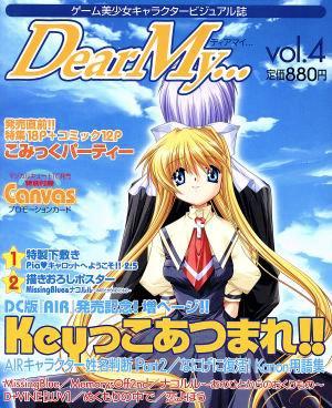 DearMy... Vol.4 (July 2001)