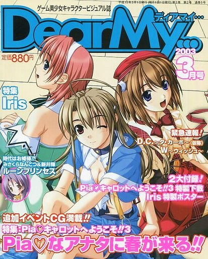 DearMy... Issue 05 (March 2003)