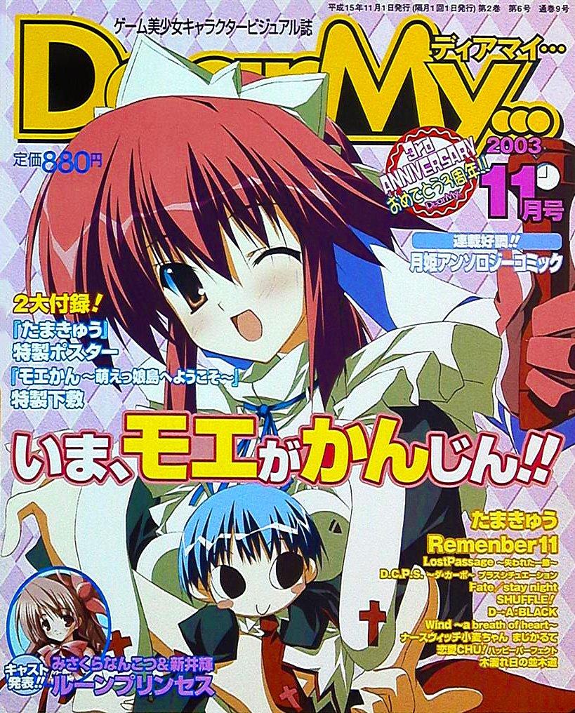 DearMy... Issue 09 (November 2003)