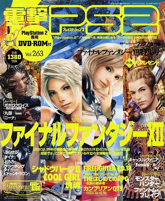 Dengeki PlayStation 263 (February 27, 2004)