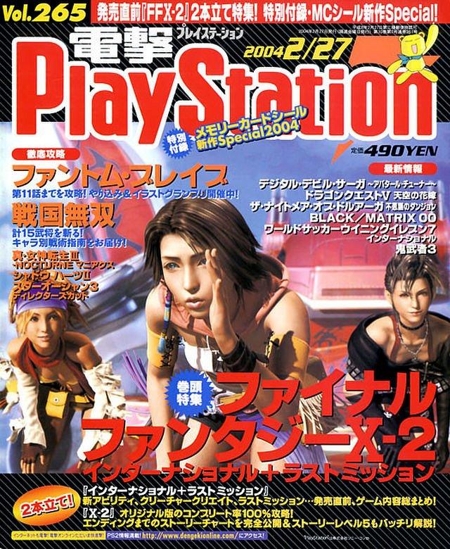 Dengeki PlayStation 265 (February 27, 2004)