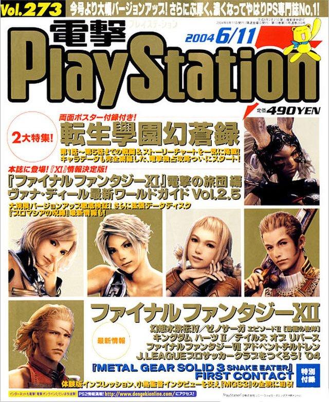 Dengeki PlayStation 273 (June 11, 2004)