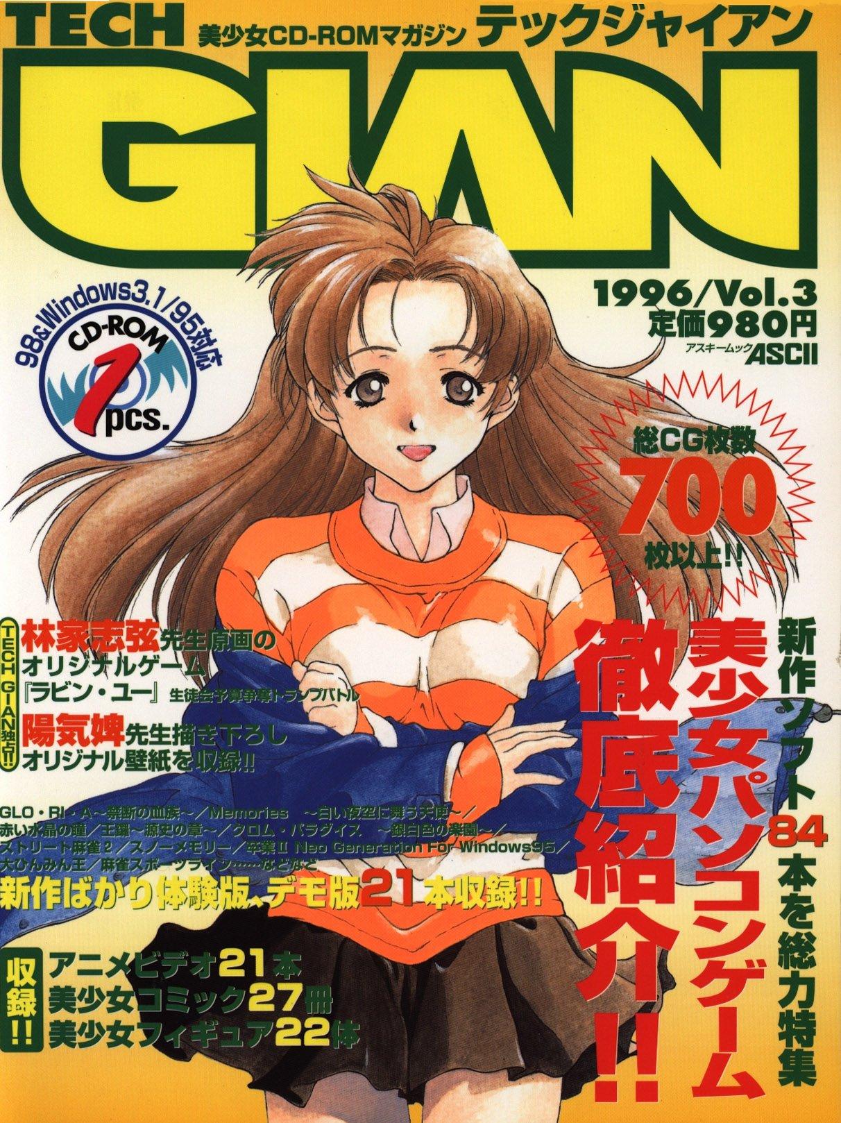 Tech Gian Vol.3 (1996)