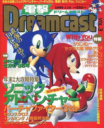Dengeki Dreamcast Vol.03 (January 14, 1999)