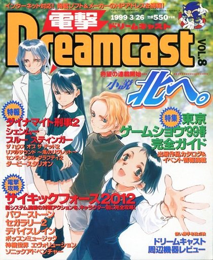 Dengeki Dreamcast Vol.08 (March 26, 1999)