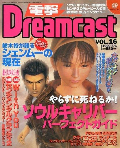 Dengeki Dreamcast Vol.16 (August 6, 1999)