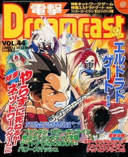 Dengeki Dreamcast Vol.44 (November 24/December 8, 2000)