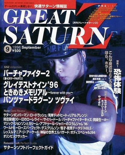 Great Saturn Z Issue 03 (September 1996)