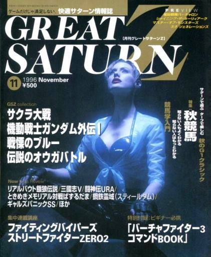 Great Saturn Z Issue 05 (November 1996)