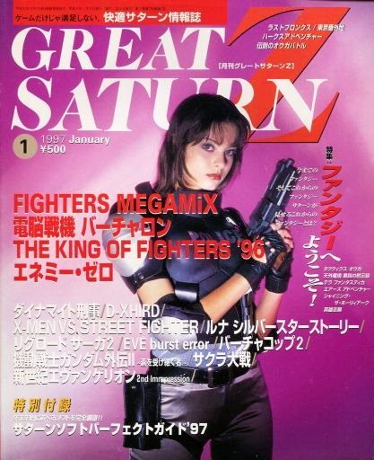 Great Saturn Z Issue 07 (January 1997)