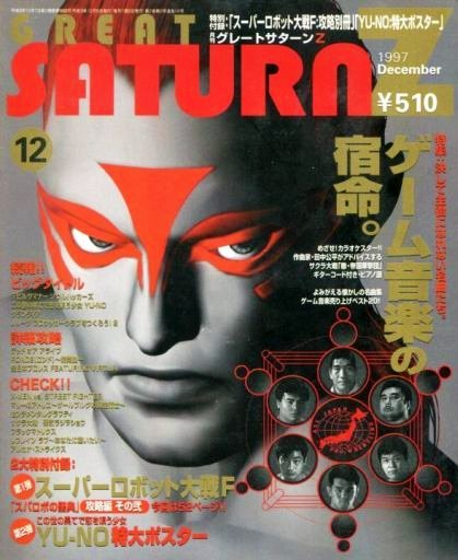 Great Saturn Z Issue 18 (December 1997)