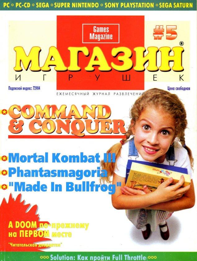 Games Magazine (Магазин Игрушек) Issue 05 (November 1995)