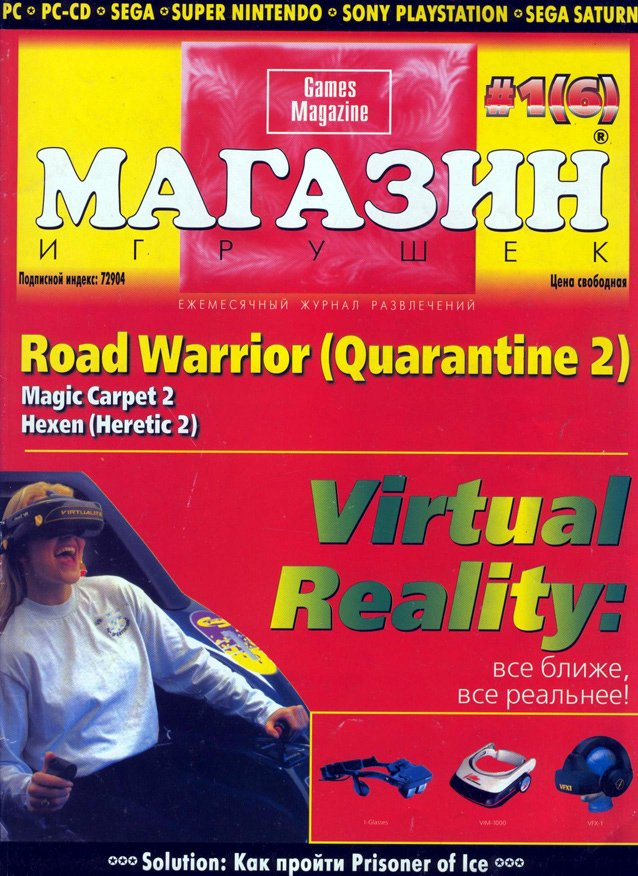 Games Magazine (Магазин Игрушек) Issue 06 (January 1996)