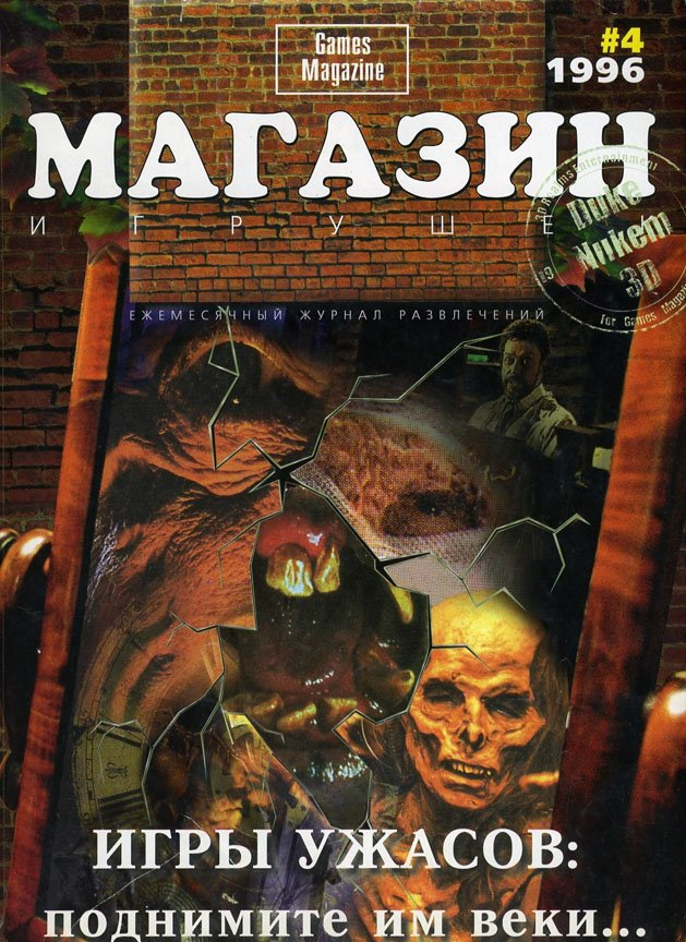 Games Magazine (Магазин Игрушек) Issue 09 (April 1996)