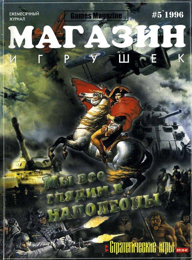 Games Magazine (Магазин Игрушек) Issue 10 (May 1996)