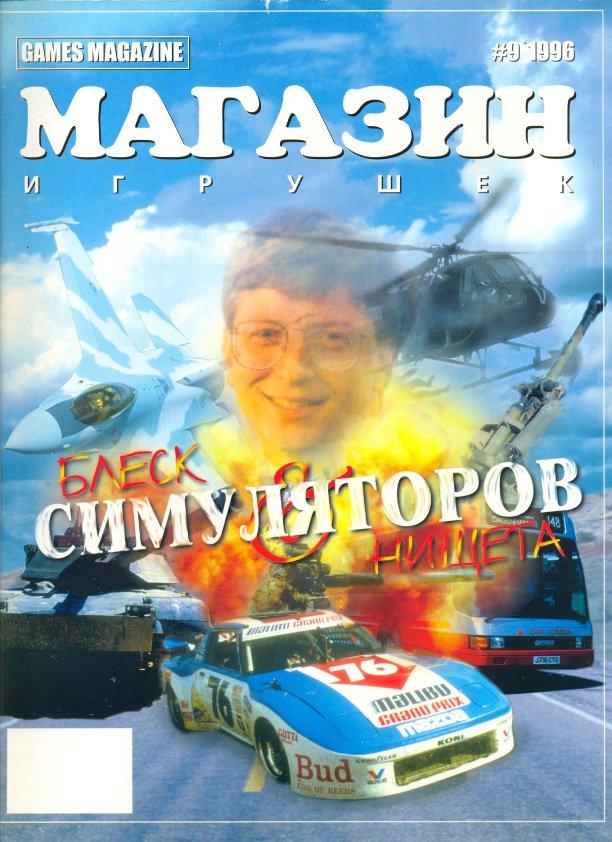 Games Magazine (Магазин Игрушек) Issue 14 (September 1996)