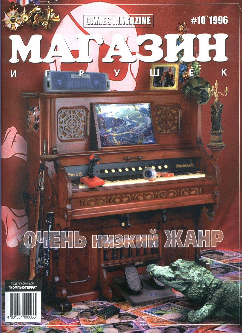 Games Magazine (Магазин Игрушек) Issue 15 (October 1996)
