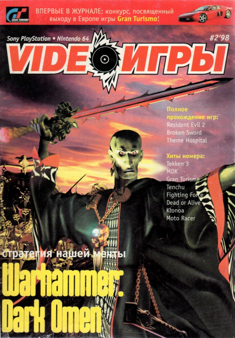 Video Games (VideoИгры) Issue 2 (April 1998)