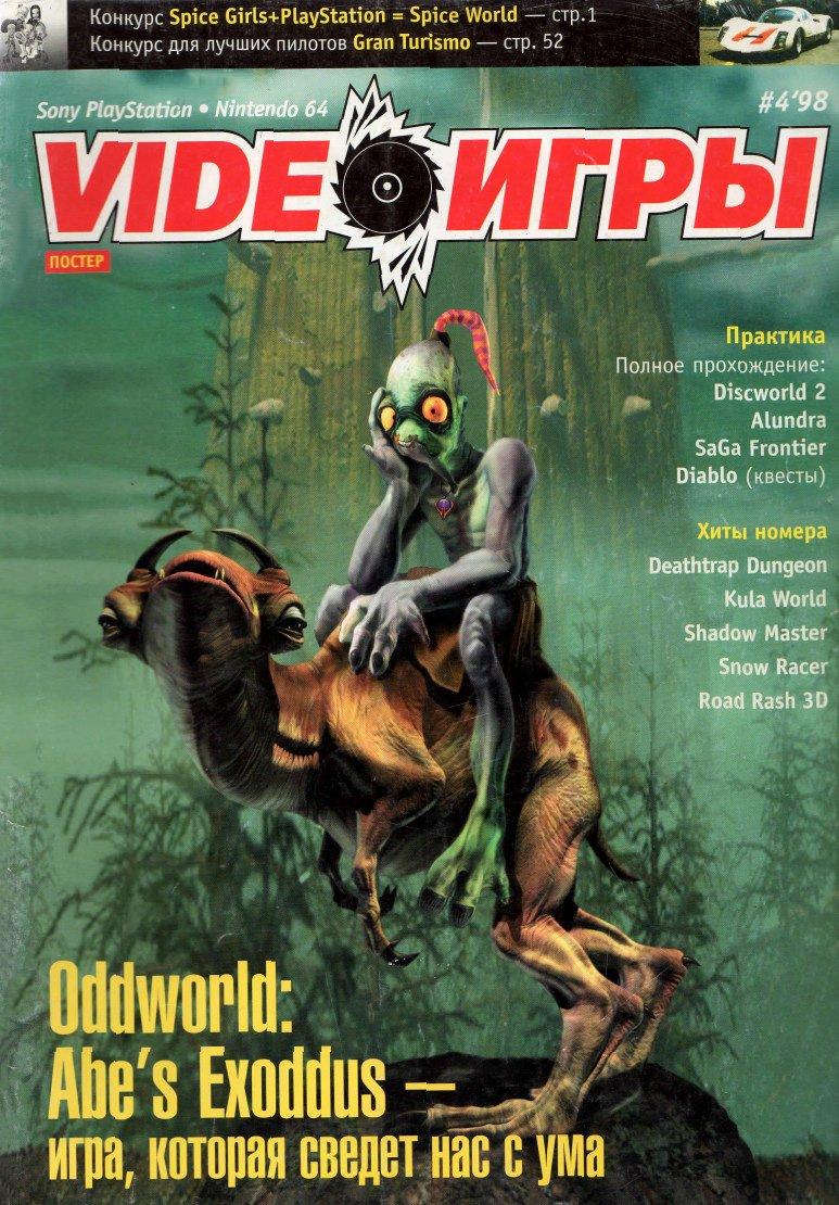 Video Games (VideoИгры) Issue 4 (June 1998)