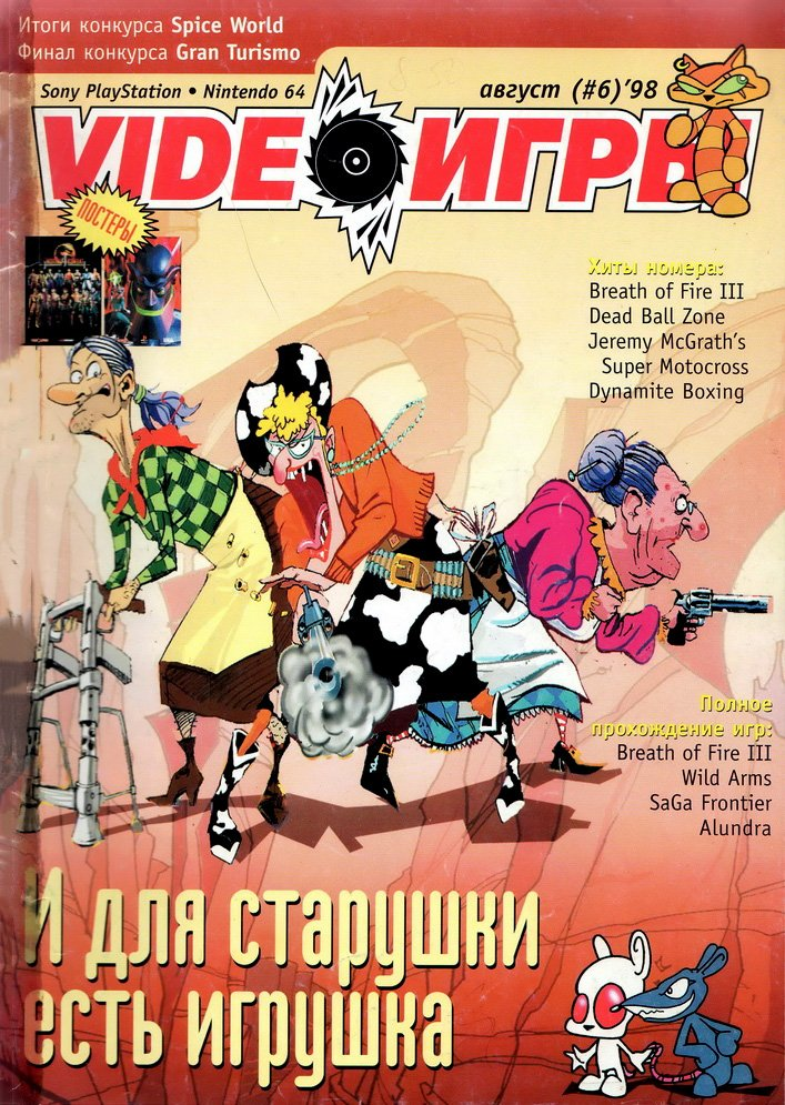 Video Games (VideoИгры) Issue 6 (August 1998)