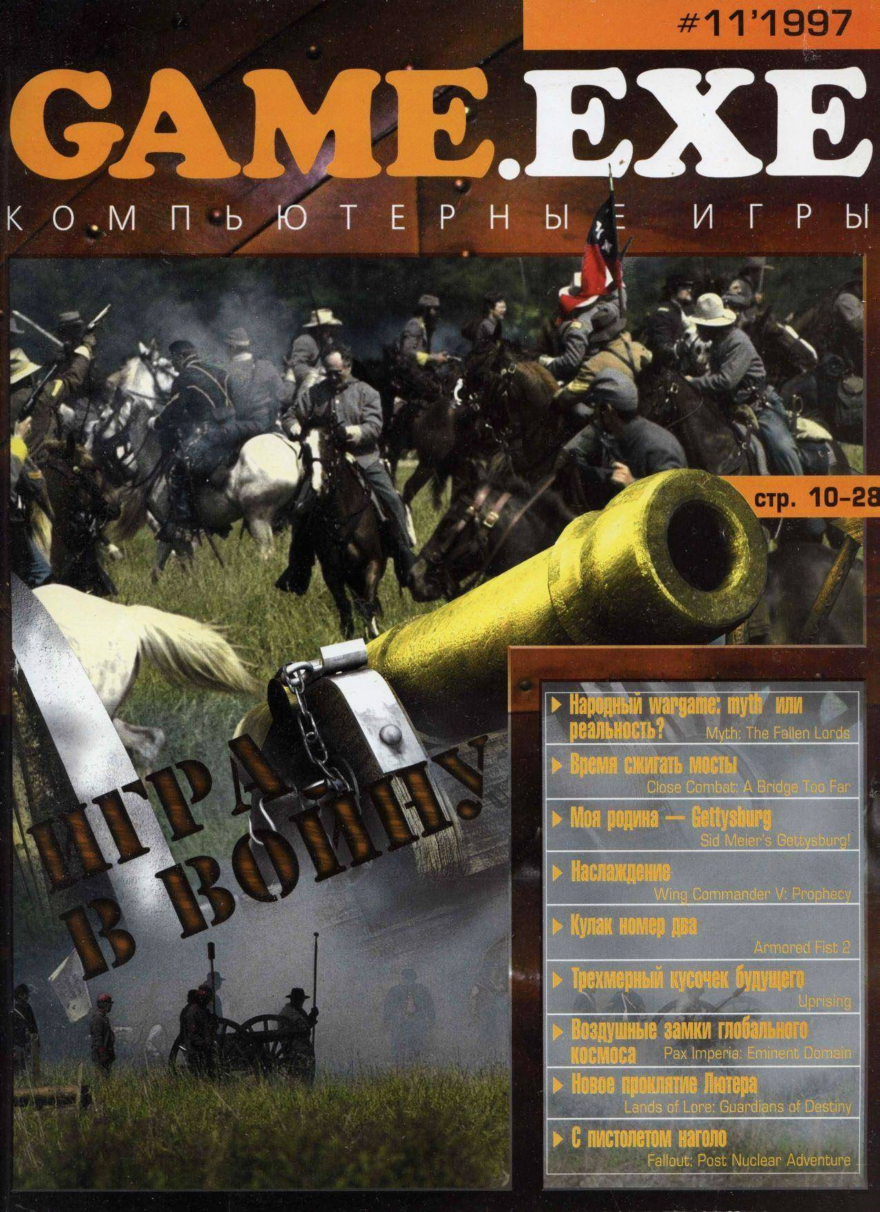 Game.EXE Issue 028 (November 1997)