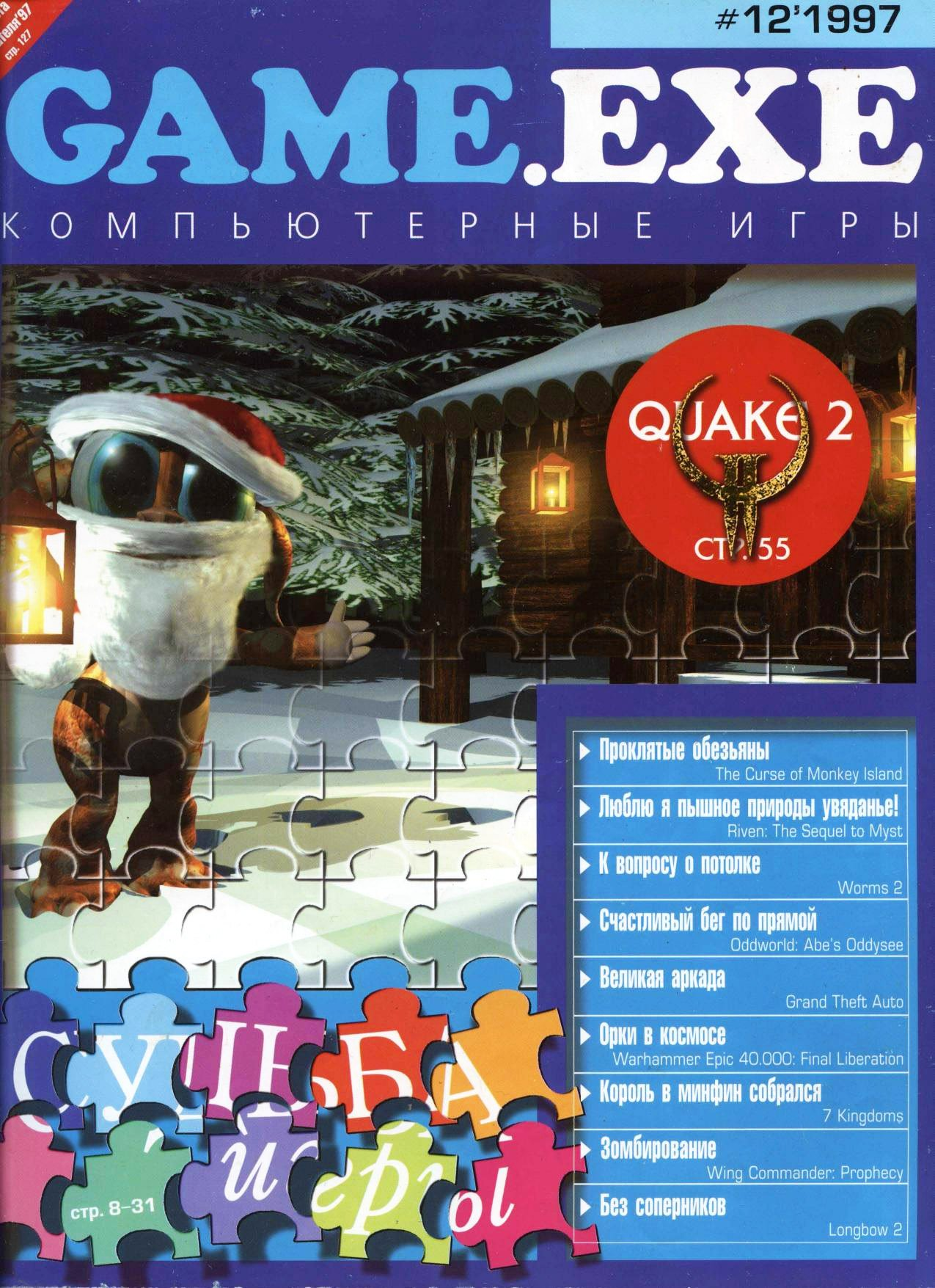 Game.EXE Issue 029 (December 1997)