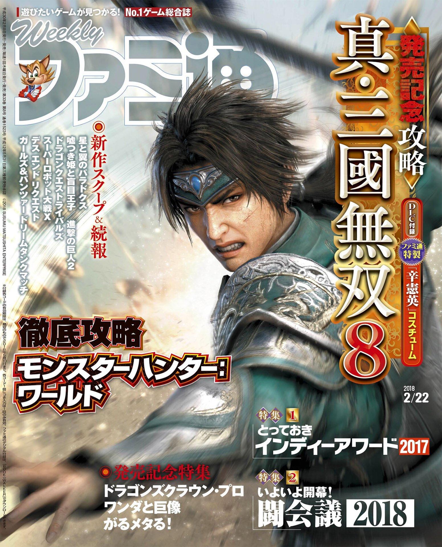 Famitsu 1523 (February 22, 2018)