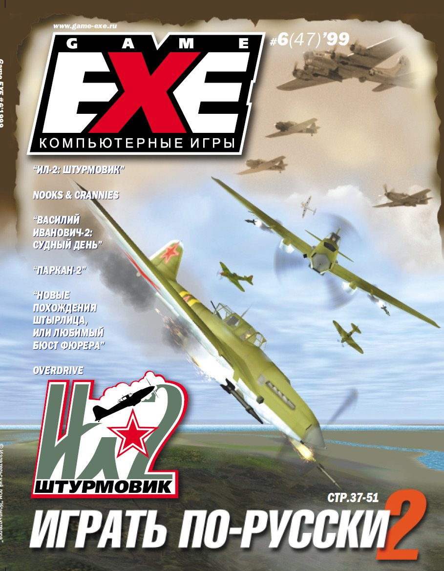 Game.EXE Issue 047 (June 1999)