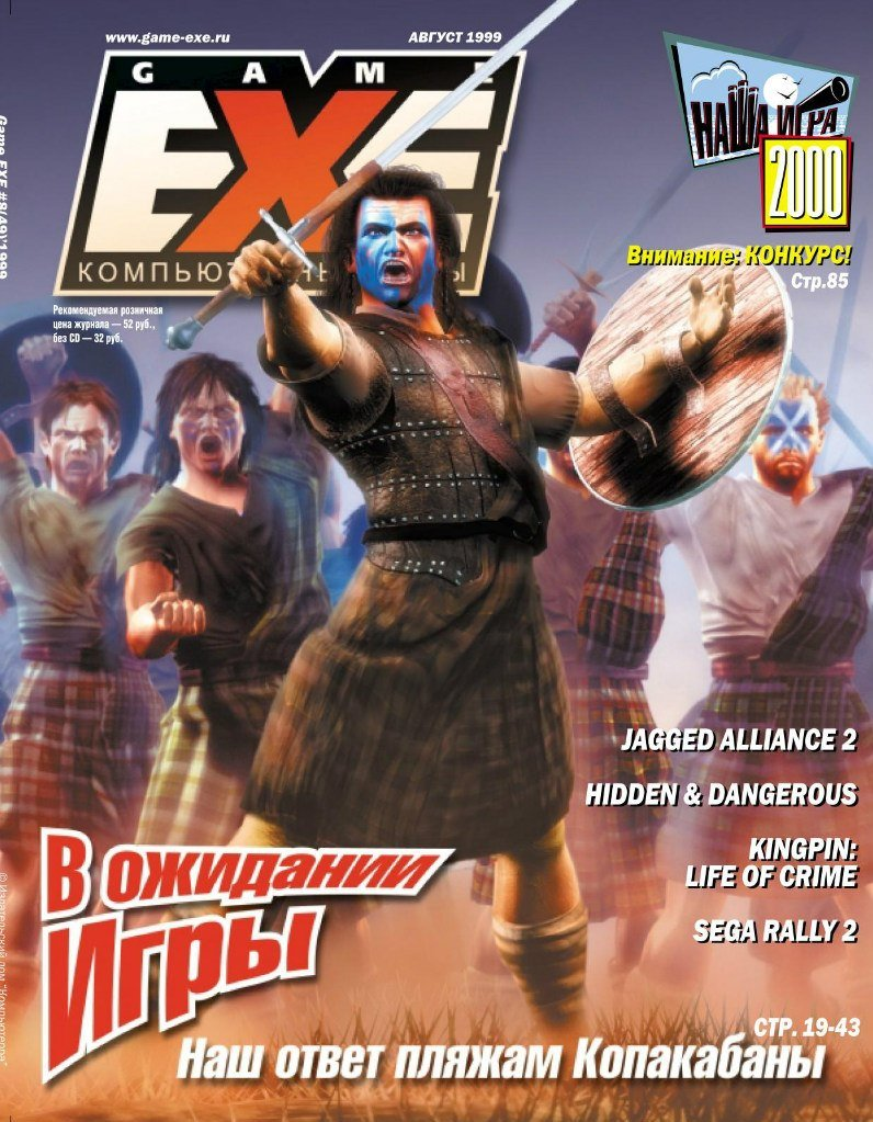 Game.EXE Issue 049 (August 1999)