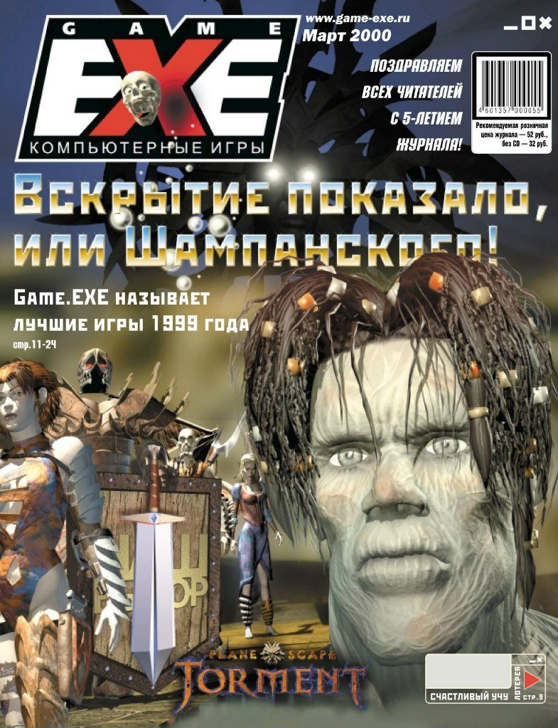 Game.EXE Issue 056 (March 2000)