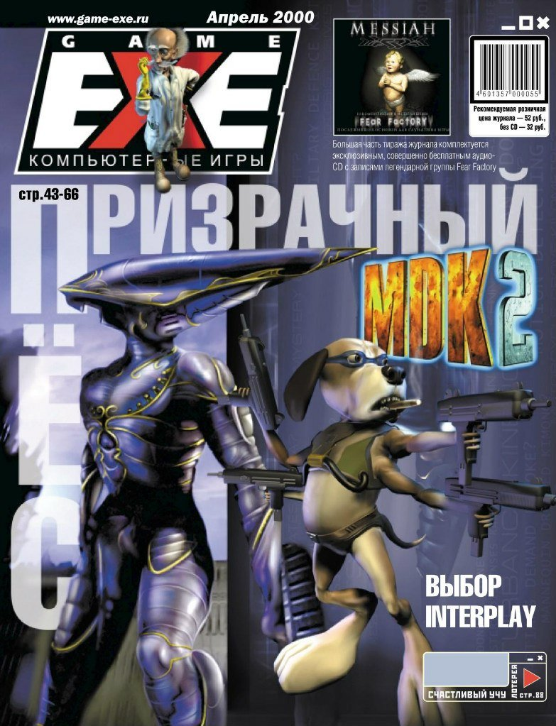 Game.EXE Issue 057 (April 2000) (cover a)