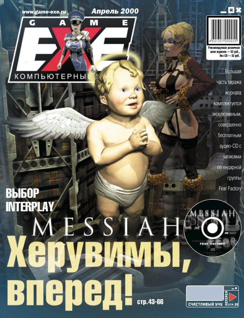 Game.EXE Issue 057 (April 2000) (cover b)