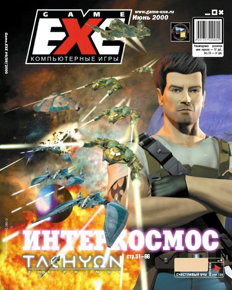 Game.EXE Issue 059 (June 2000) (cover b)
