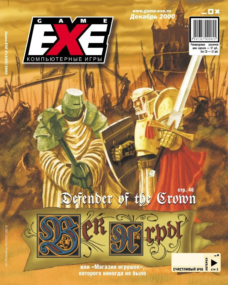 Game.EXE Issue 065 (December 2000) (cover a)