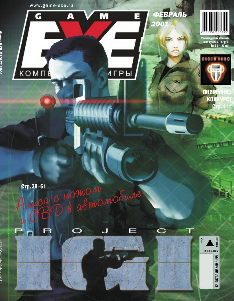 Game.EXE Issue 067 (February 2001) (cover a)