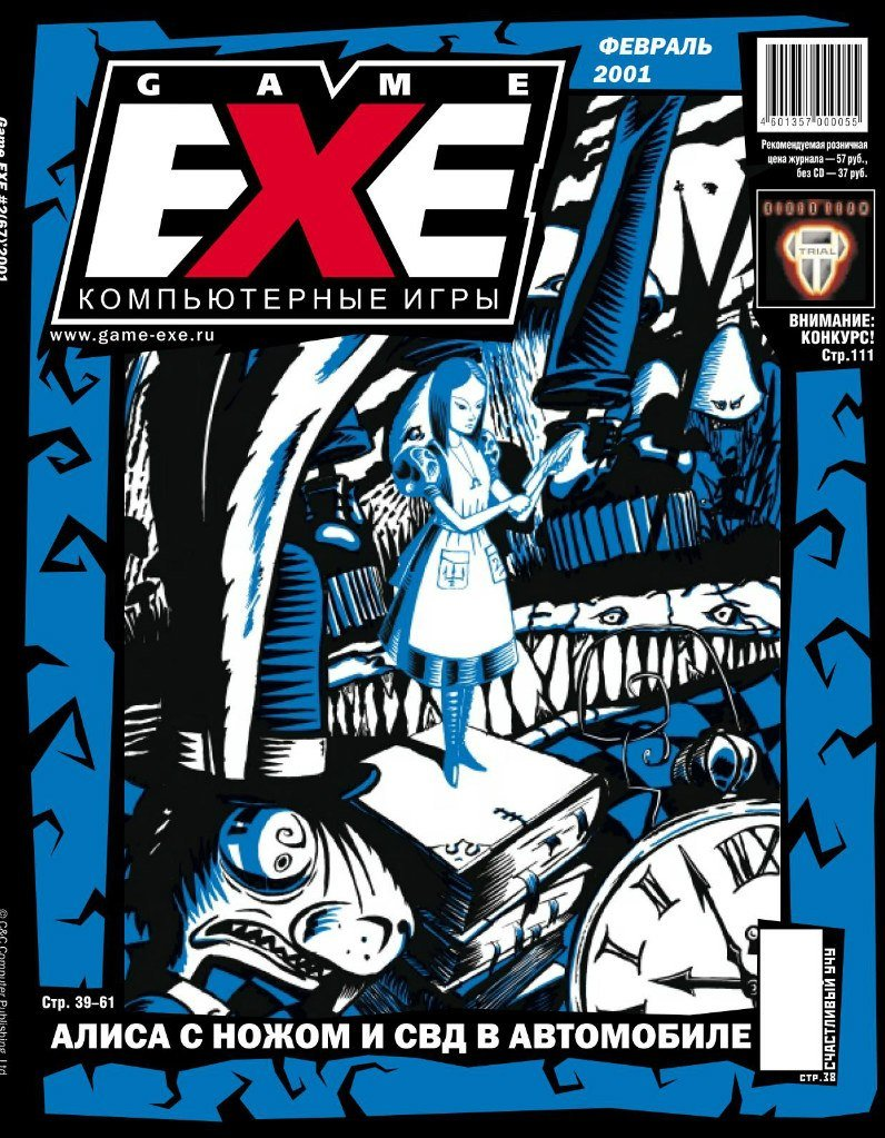 Game.EXE Issue 067 (February 2001) (cover b)