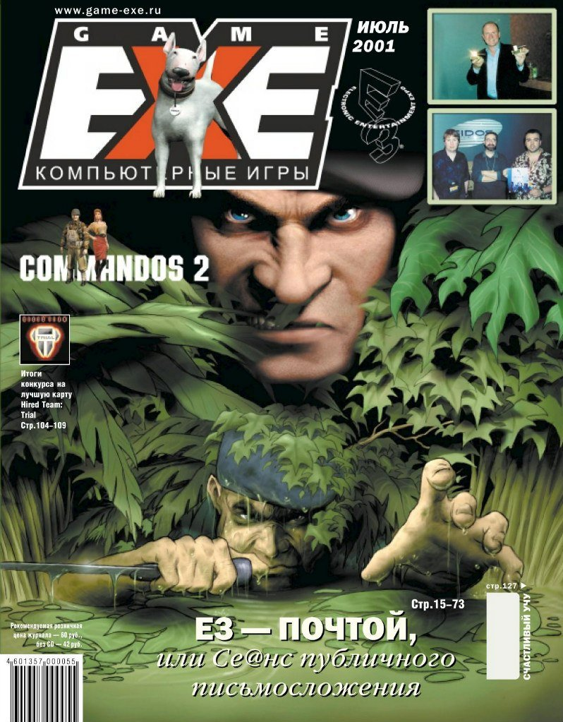 Game.EXE Issue 072 (July 2001) (cover b)