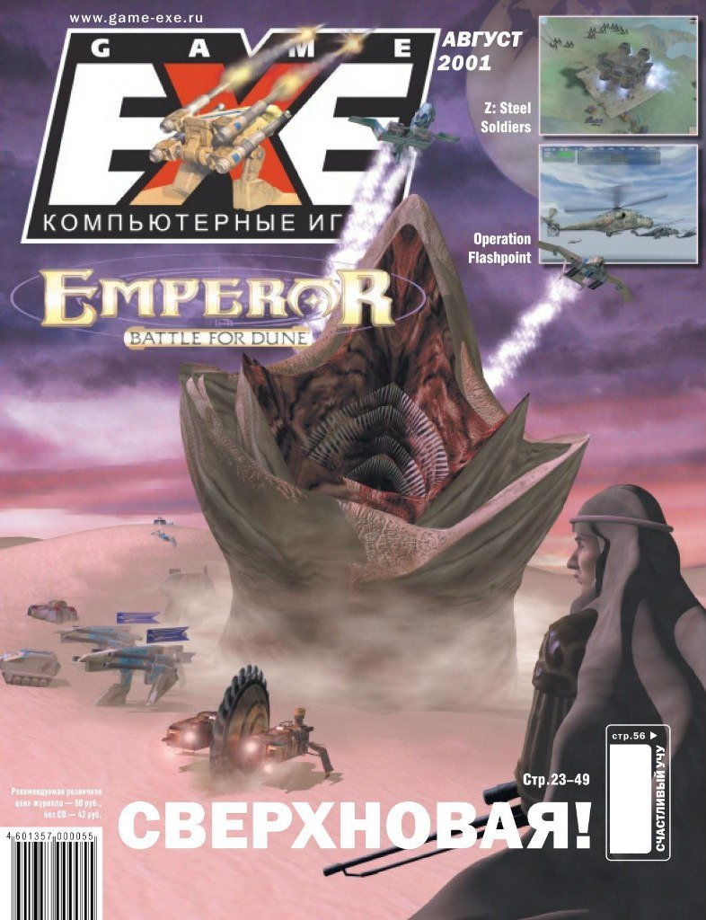Game.EXE Issue 073 (August 2001) (cover a)
