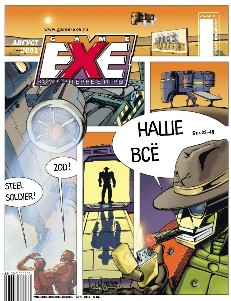 Game.EXE Issue 073 (August 2001) (cover b)