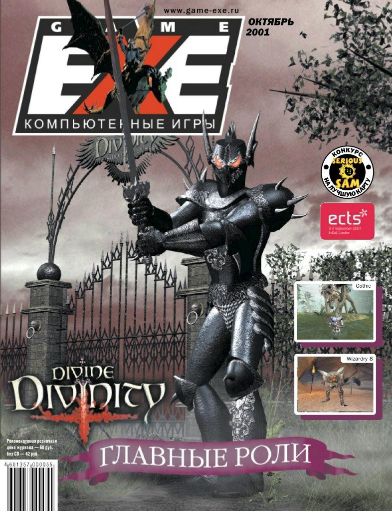 Game.EXE Issue 075 (October 2001) (cover b)