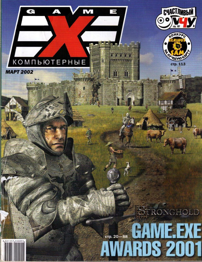 Game.EXE Issue 080 (March 2002)