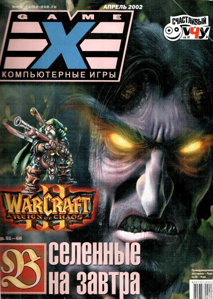 Game.EXE Issue 081 (April 2002)